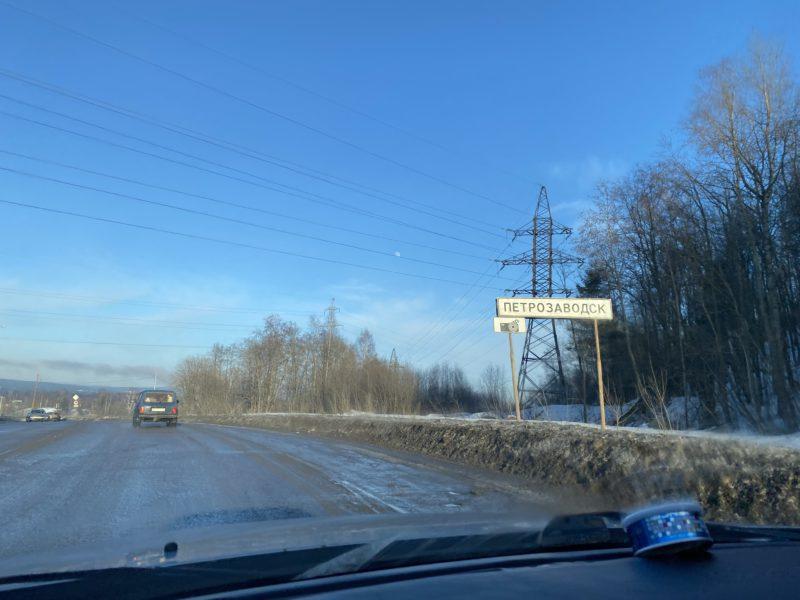 Указатель «Петрозаводск» – фото