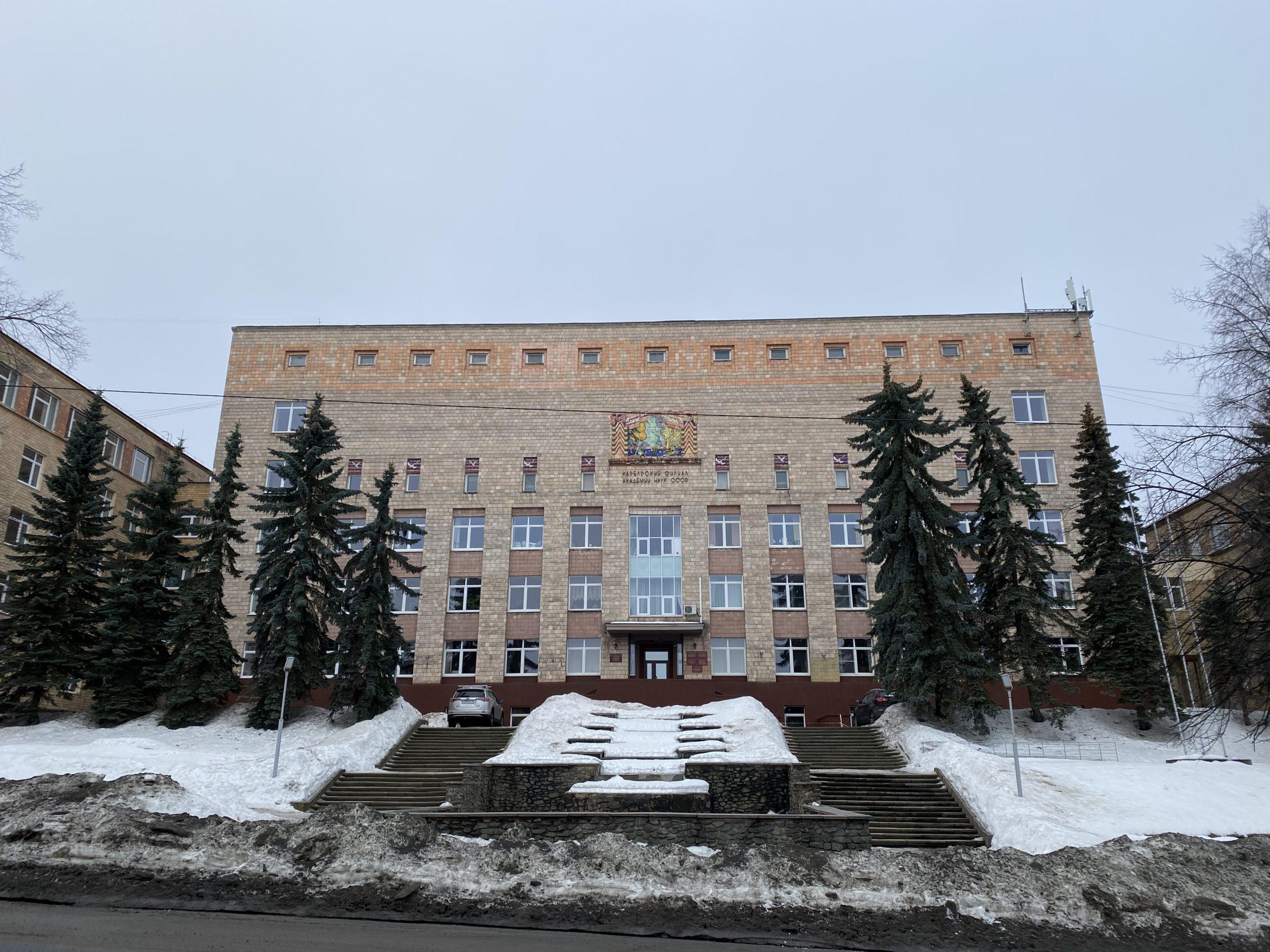 Карельский филиал академии наук СССР