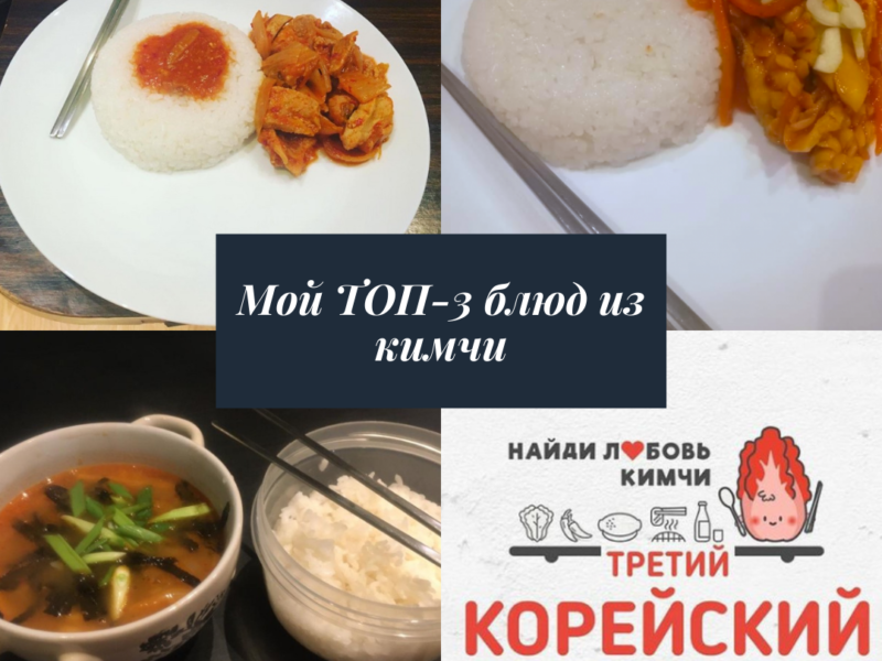 ТОП-3 блюд из кимчи