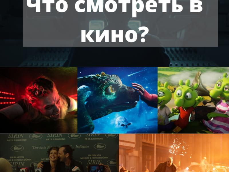 Что смотреть в кино